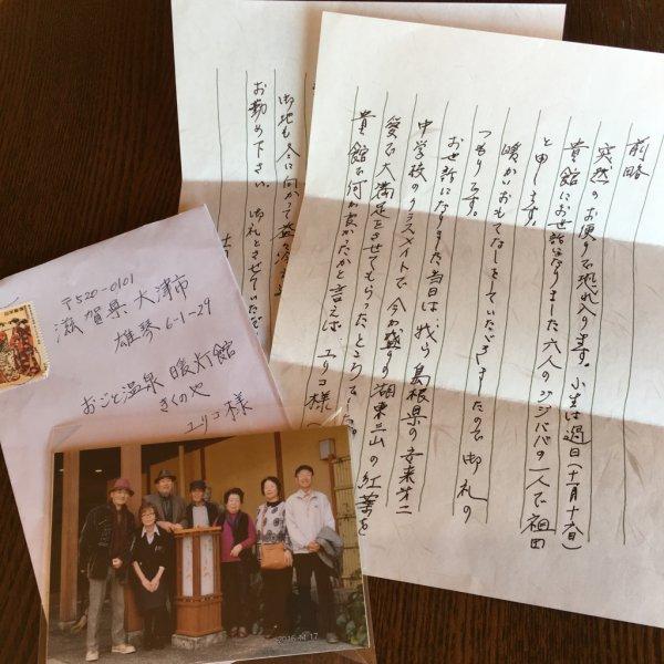 島根県 中学校の同窓会をしてくださったお客様より