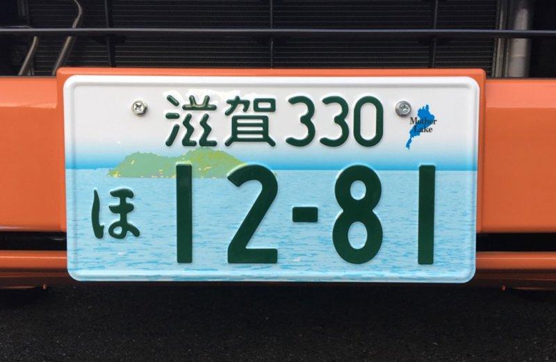 滋賀県ナンバープレート