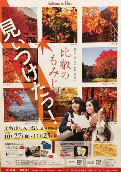 2018 比叡山紅葉