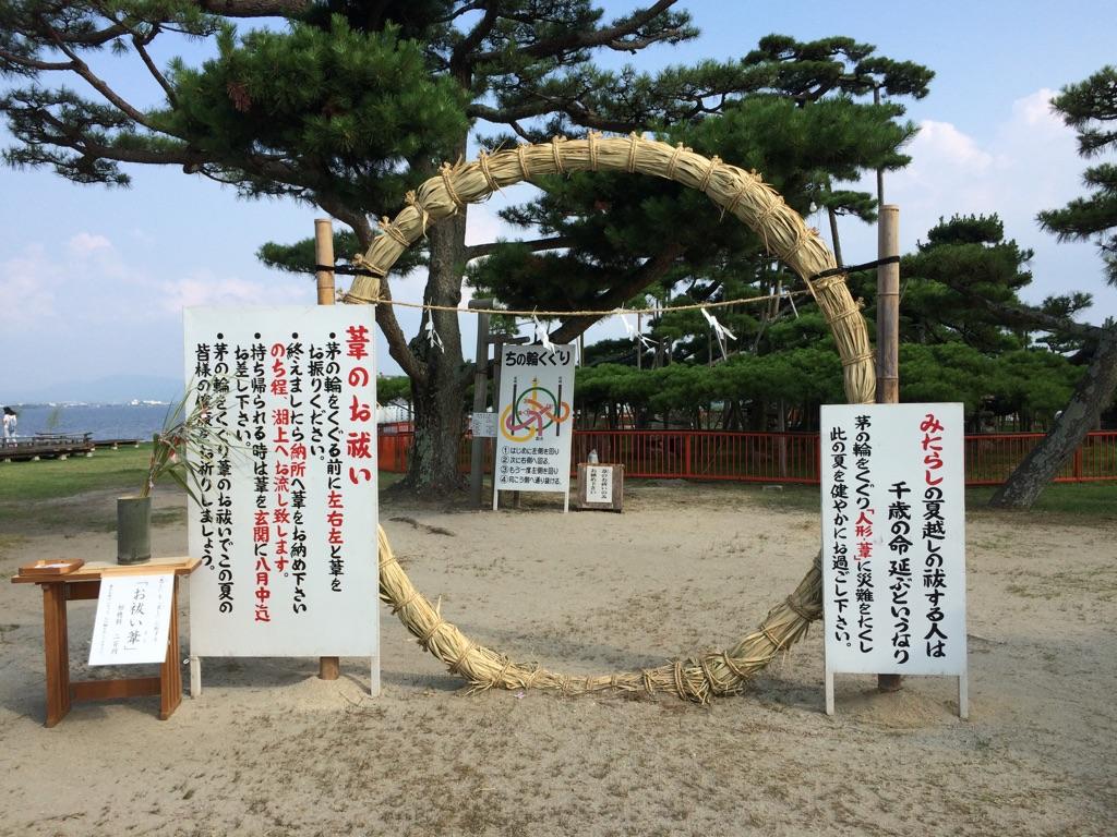 """唐崎神社""""みたらし祭""""開催"""