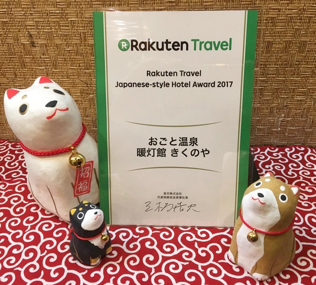楽天トラベル 日本の宿アワード2017受賞!