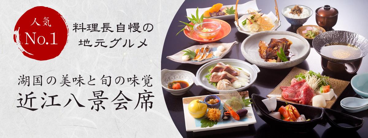 料理長自慢の地元グルメ☆湖国の美味と旬の味覚「近江八景会席」