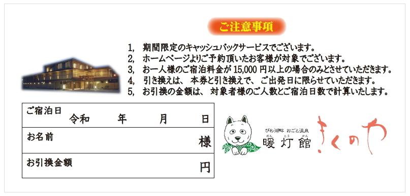 【4/30まで】キャッシュバッグキャンペーン!