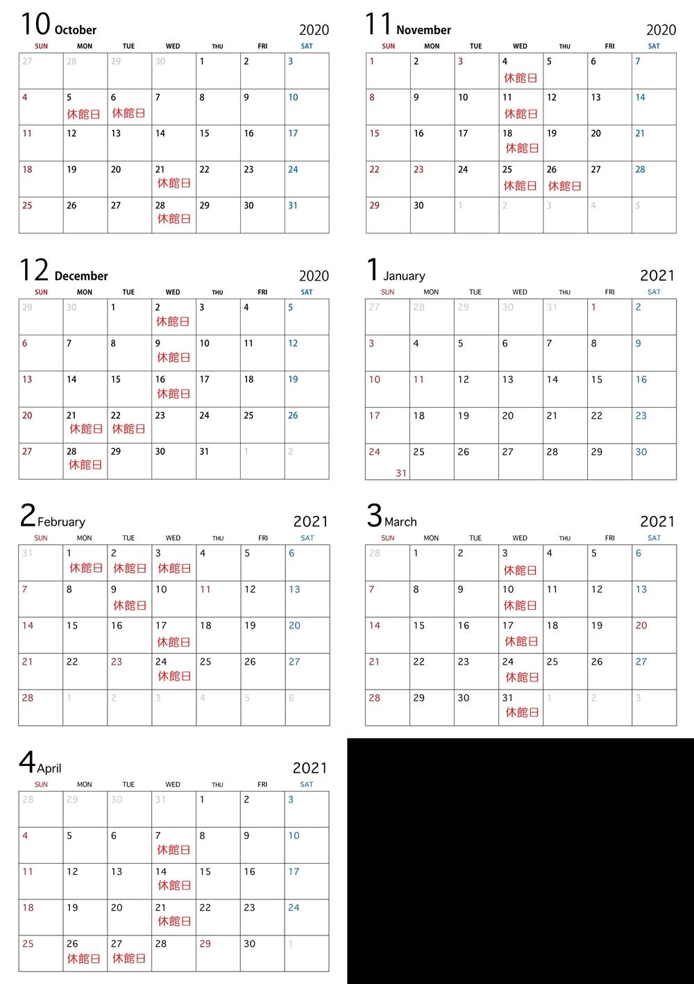 休館日のお知らせ(2020年10月―2021年4月)