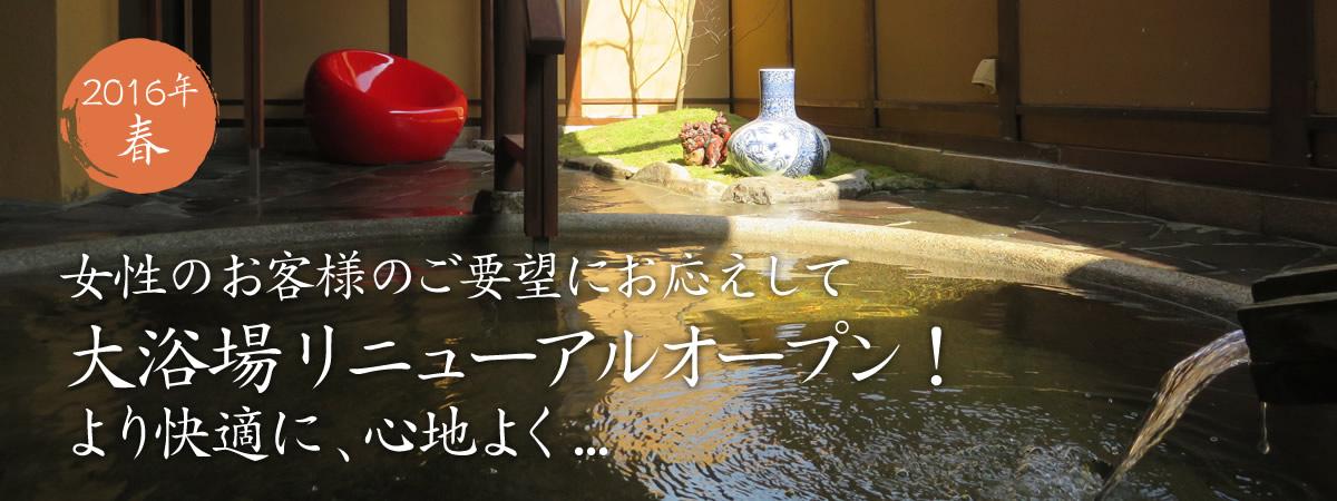 2016年春、大浴場リニューアルオープン!