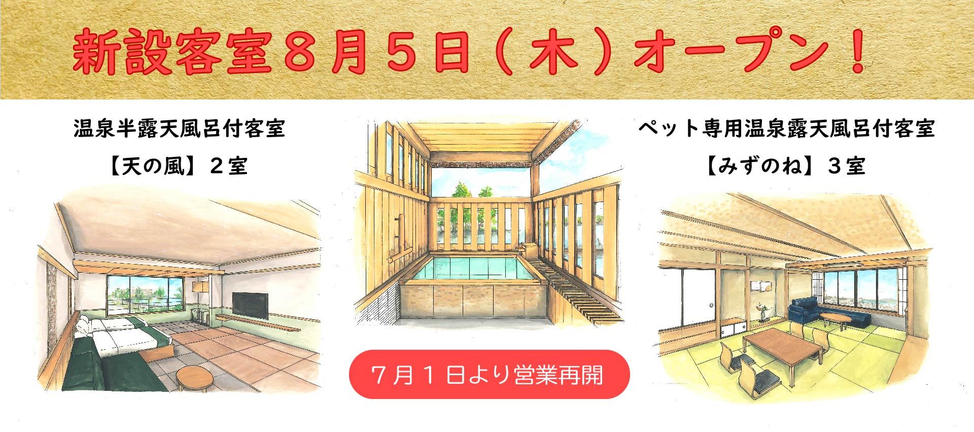 新設客室 8月5日(木)オープン!