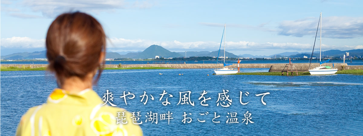 爽やかな風を感じて 琵琶湖岸おごと温泉