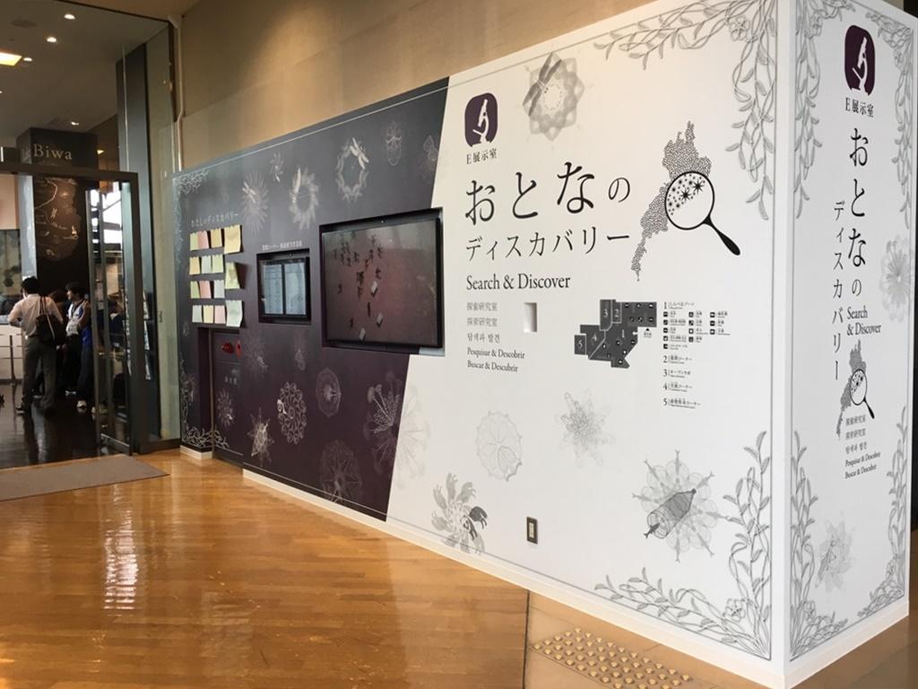 琵琶湖博物館リニューアル♪